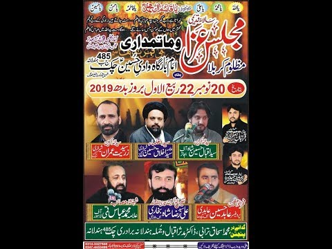 Live majlis aza 22 rabi ul  awal 2019 at chak 485 handlana district jhang