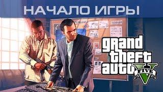 ▶ Grand Theft Auto 5 - Начало игры
