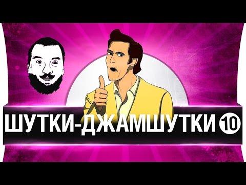 ШУТКИ-ДЖАМШУТКИ #10 -  Юбилей под баян!