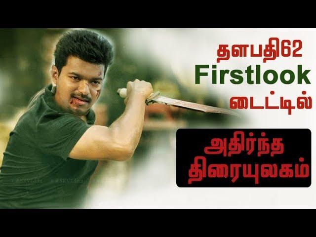 Thalapathy 62 Official Firstlook Title revealed!    Vijay   AR Murugadoss    Bigboss 2 tamil