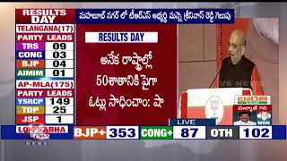 BJP Chief Amit Shah Speech Over BJP Bumper Victory In Lok Sabha Elections Results 2019