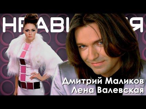Маликов Дмитрий - Ты и я (ft. Елена Валевская)