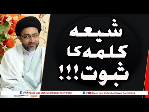 Shia Kalme ka Saboot by Allama Syed Shahenshah Hussain Naqvi