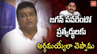 Comedian Prudhvi Raj Superb Words About YS Jagan | YSRCP | 2019 Elections in AP