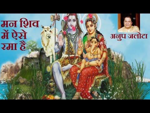 Man Shiv Mein Aise Rama Hai Shiv Bhajan By Anup Jalot [full Video Song] I Shambhu Teri Jai Jaikar video