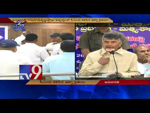 Aqua farmers thank Chandrababu for subsidy & continuous power - TV9