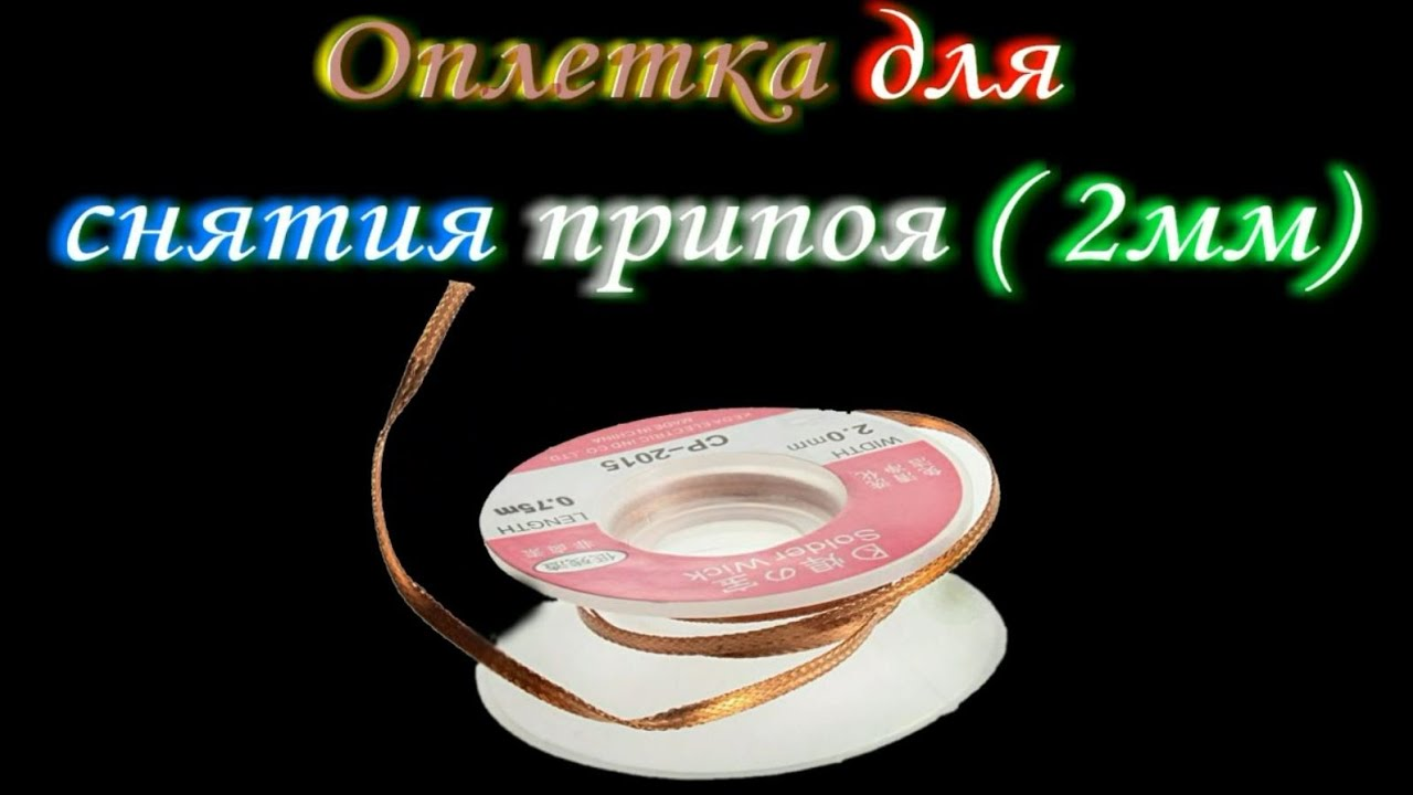 Оплётка для снятия припоя (2мм) из Китая(Desoldering br... Doovi