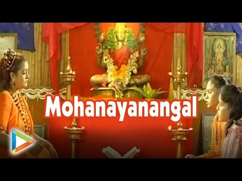 Mohanayanangal - Full Movie - Malayalam video