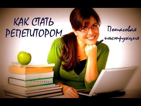 Даю интервью телеканалу Москва 24 про репетиторство на tubethe.com
