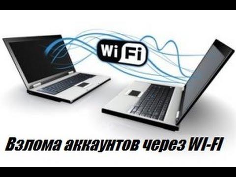 #Выпуск 6. Взлом через Wi-Fi. Взлом Вконтакте, Одноклассников. Взлом любо