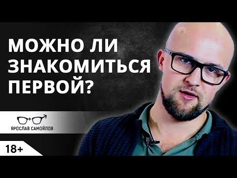 Можно ли знакомиться первой? И как познакомиться с мужчиной? | Ярослав Самойлов (18+)