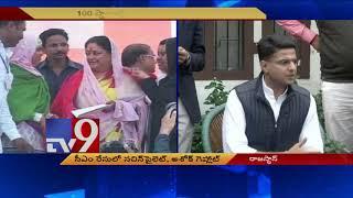 కాంగ్రెస్  ప్రభుత్వ ఏర్పాటుకు సిద్ధం - రాజస్థాన్