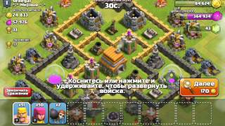 Clash of Clans:Поиграем!!