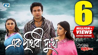 Ek Prithibi Dukhho | Shakib Khan | Apu Biswas | Ratna | Bangla Movie Song |