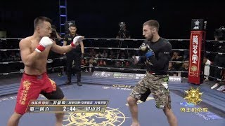Tie Yinghua vs Aliaksei krepets (first MMA fight)