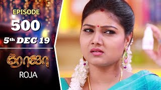ROJA Serial | Episode 500 | 5th Dec 2019 | Priyanka | SibbuSuryan | SunTV Serial |Saregama TVShows
