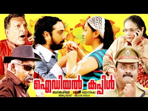 Ideal Couples 2015 Malayalam Movie