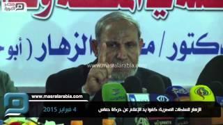 مصر العربية | الزهار للسلطات المصرية: كفوا يد الإعلام عن حركة حماس