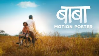Baba | Motion Poster | Teaser | Sanjay S Dutt Production | 2nd August 2019 | Upcoming Marathi Movie