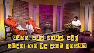 Sangaadhikaranaya - (2021-02-26) | ITN
