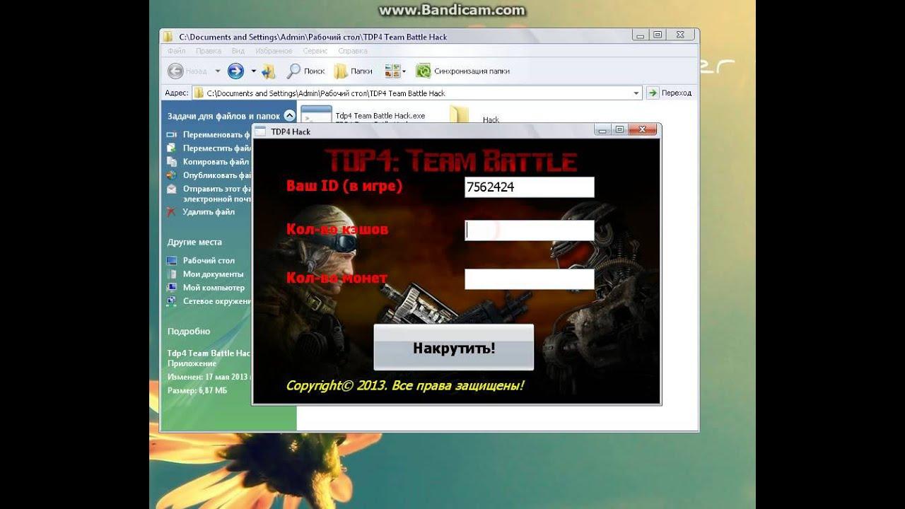 TDP4 Проэкт Тьмы Чит 2012. Взлом Тдп4 на КЭШ работает 100% праверено вилик