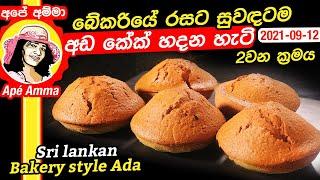 Sri lankan bakery ada (2nd method) by Apé Amma