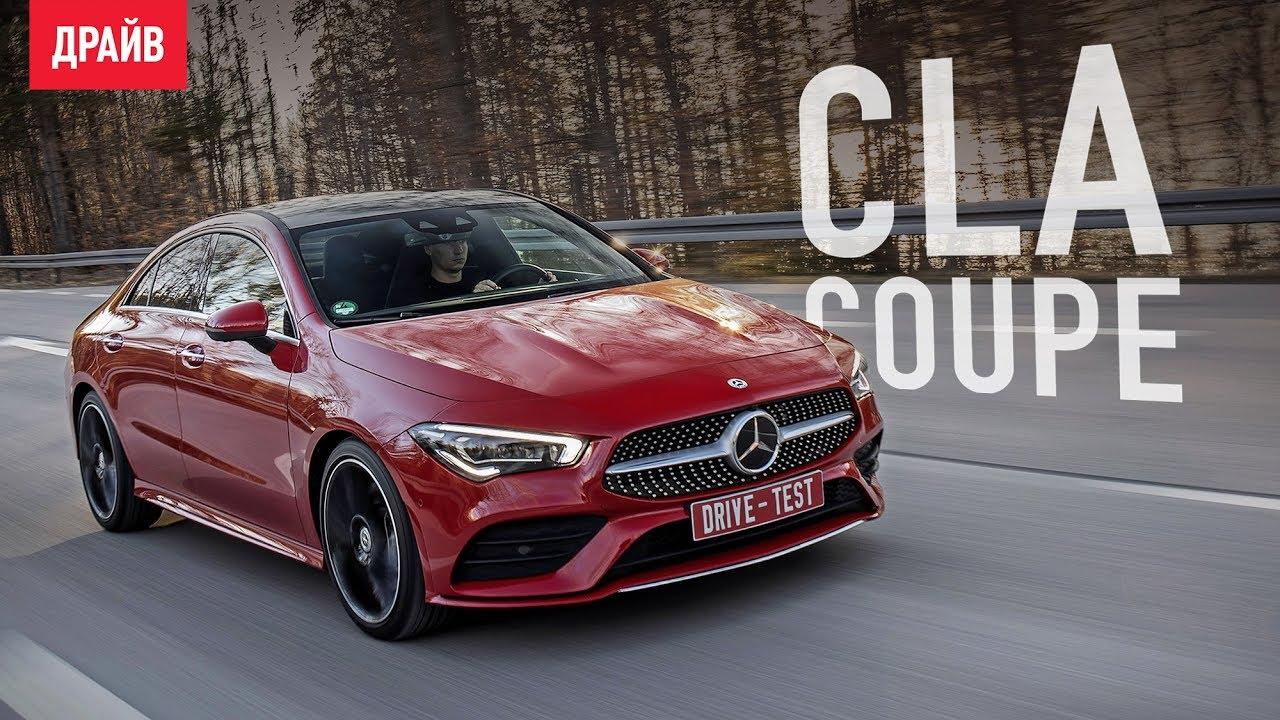 Mercedes-Benz CLA Coupe 2019 репортаж Кирилла Бревдо