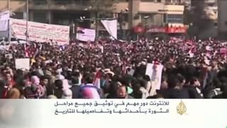 دور الإنترنت في تشكيل المشهد الـسياسي المصري