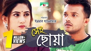 Shei Choa | Bangla Telefilm | Safa Kabir | Allen Shuvro | Channel i TV  from Channeli Tv