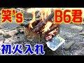 焚火台!笑's B-6君で初焚火!