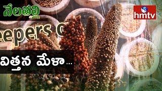 PJTSAU to Organize Mega Seed Mela on 24th May | Nela Talli | hmtv