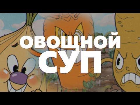 ОВОЩНОЙ СУП   CUPHEAD