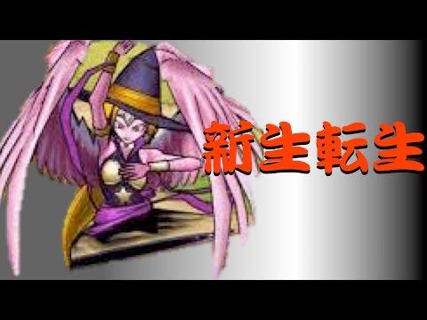 【ポケモンGO攻略動画】魔女クシャラミ新生転生登場!先制アップ?DQMSLタロジロバトルタイム296日  – 長さ: 1:24。