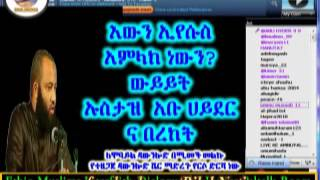 እውን ኢየሱስ አምላክ ነውን?  Is Jesus God ? Ustaz AbuHyder Debate With Bereket (Amharic)