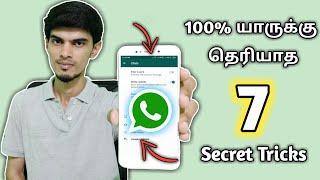 100% யாருக்கும் தெரியாத 7 Whatsapp Tricks | Whatsapp Secret Tricks Tamil