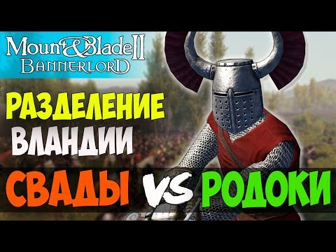 Mount and Blade 2: Bannerlord/Warband-СВАДЫ И РОДОКИ! РАЗДЕЛЕНИЕ ВЛАНДИИ! ВЕЛИКАЯ ВОЙНА!