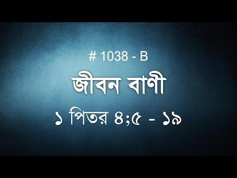 ১ পিতর ৪;৫ - ১৯  (1038 B) I Peter Bengali Bible Study