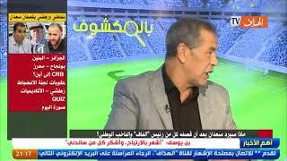"""بن شيخ:""""لو كان جيت من سعدان نخرج نشري كبش مشوي و مانخليش الفتنة تكبر"""""""
