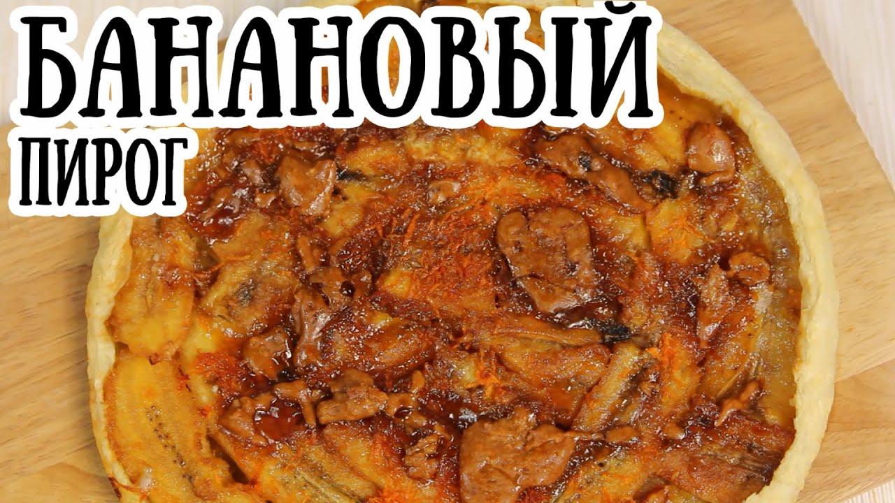 Открытый банановый пирог в духовке рецепт