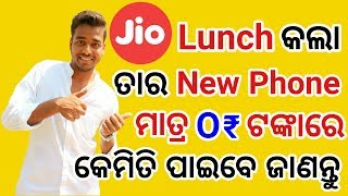 Jio Lunch Smart 4G Phone at Zero rupees.How to Get? Latest Jio news. Odia Tech Support. OTS