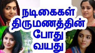 Actress marriage age | நடிகைகளின்  திருமண  வயது | Tamil cinema news | Cinerockz