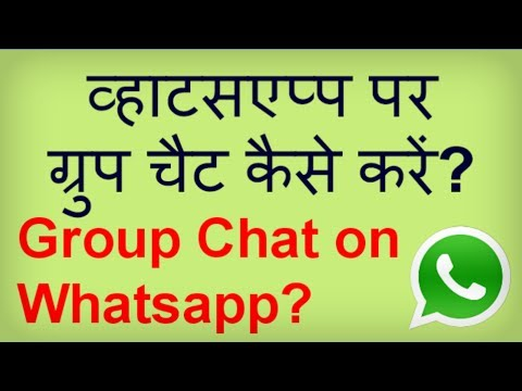 How to do a Group Chat on Whatsapp? Hindi video by Kya Kaise