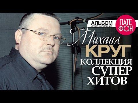 Михаил Круг - SUPERHITS COLLECTION (Весь альбом) 2012 / FULL HD