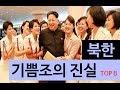 (랭킹박스) 북한 기쁨조의 진실 TOP 8