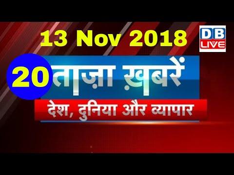Today Breaking News ! ताज़ा ख़बरें | देश , दुनिया और व्यापार की ख़बरें ,13 नवंबर के मुख्य समाचार