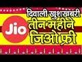 दिवाली खुशखबरी- Jio 399 Plan फ्री हुवा - तीन महीने Jio फ्री l Jio Diwali Offer