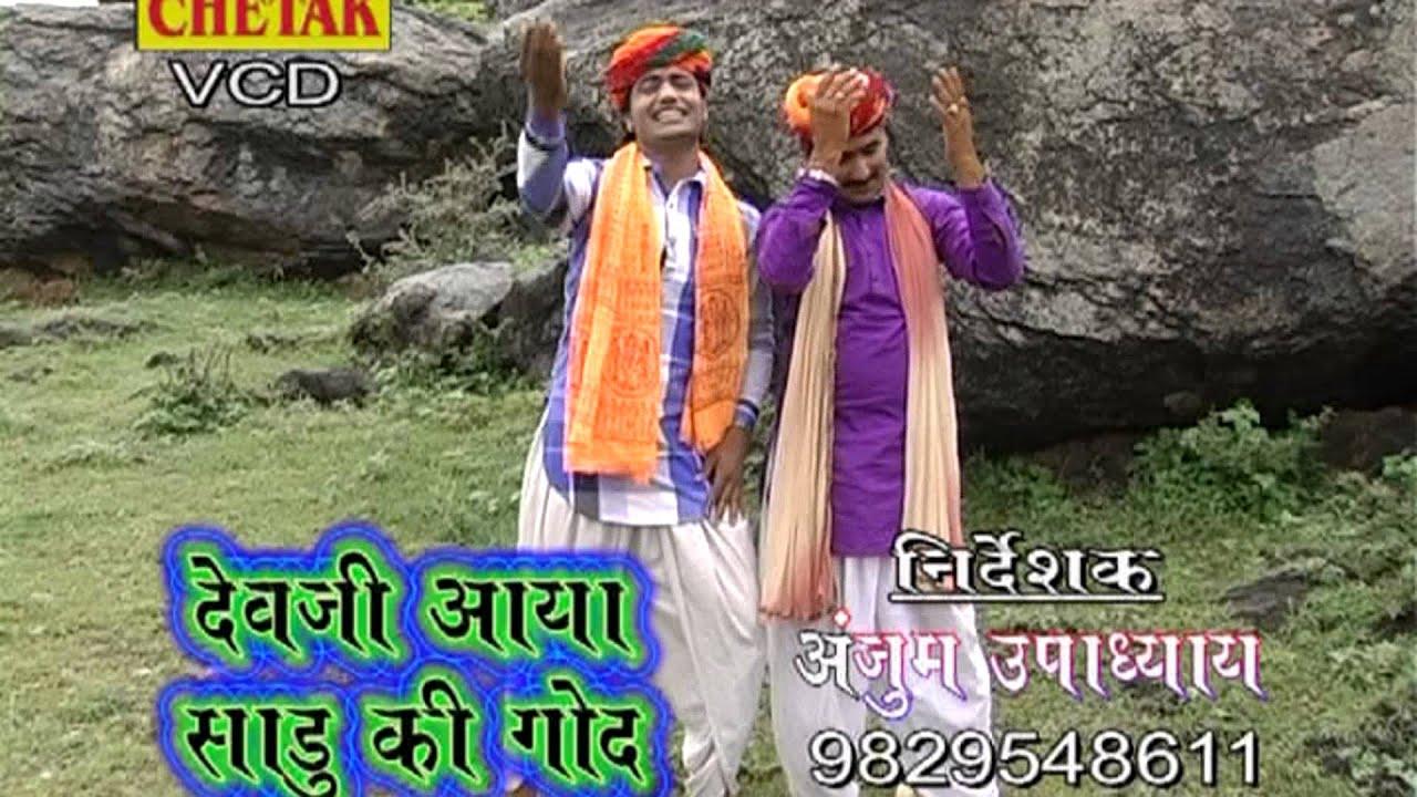 Narayan Dev Rajsthani Dev Narayan Chala
