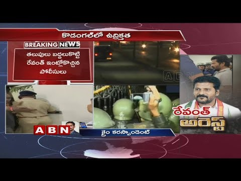 Revanth Reddy Arrest | Shifted to Jadcherla Police Training Centre | ABN Telugu