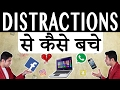 How To Avoid DISTRACTIONS? (10 Tips In Hindi)