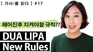 [ 가사;를 읽다 ] Dua lipa-New Rulesㅣ전남친 전화 받지마 (가사해석/ Lyrics reading/ASMR)